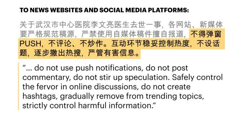 Chińska armia płatnych trolli dokumenty